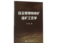 白云鄂博特殊矿选矿工艺学
