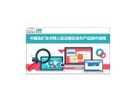 中国选矿技术网入驻店铺及发布产品操作指南