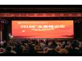 2018矿业高峰论坛 (4018播放)