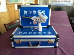 坤宇遥感物探仪V-Ⅱ型