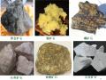 采矿概论第一章--非煤矿床的形成及工业特点