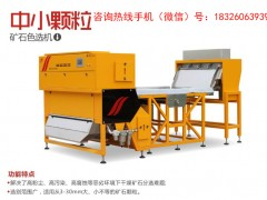 Small particle ore color sorter ore color sorter