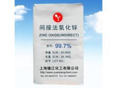 间接法氧化锌99.7% 透明氧化锌橡胶硫化剂专用氧化锌脱硫剂