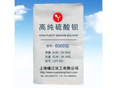 高纯硫酸钡橡胶专用 高纯沉淀硫酸钡工程塑料专用高纯度硫酸钡