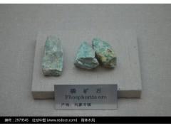 磷矿石化验