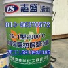 Furnace insulation high temperature coating