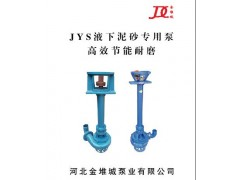 JYS液下泥砂专用泵