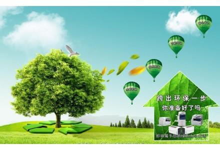 黑龙江建龙钢铁有限公司节能环保工作纪实