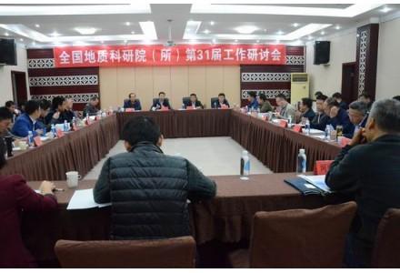 全国地科院(所)第31届工作研讨会在江西宜春召开