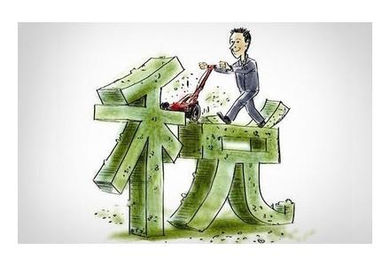 新一轮减税降费有望年内落地 小微初创企业或免税