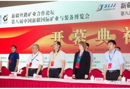 江西、安徽等地矿单位将组团参加新疆丝路矿业合作论坛