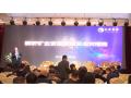 2018(第三届)矿业权信息交流会李总演讲 (1191播放)