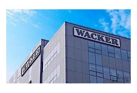 瓦克计划投资1亿欧元扩建硅橡胶产能