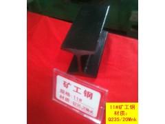 邢台11#矿工钢|优质矿工钢|规格型号齐全-中翔支护
