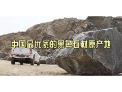 京津冀周边优质黑色石材、砂石骨料项目