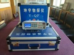 遥感物探仪V-Ⅱ型
