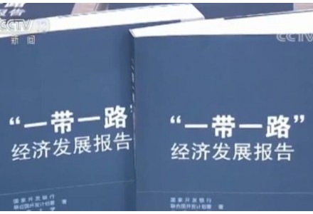 """《共建""""一带一路""""倡议:进展、贡献与展望》报告发布"""