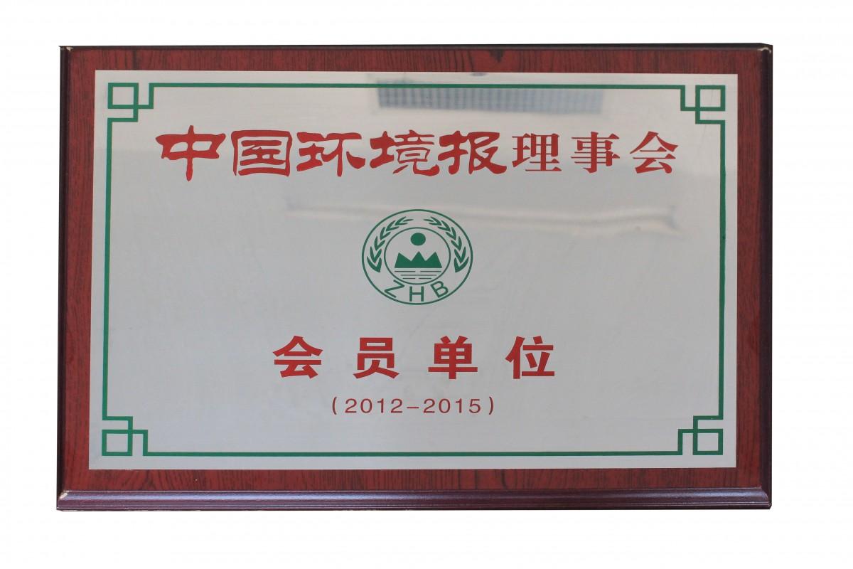 中国环境报理事单位