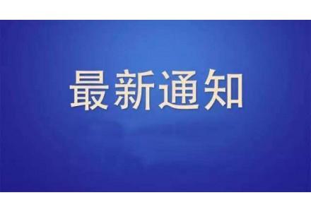 2019全国矿用新药剂、新技术应用交流会将于6月23-24在陕西西安举办