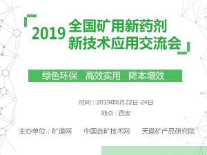2019全国矿用新药剂、新技术应用交流会