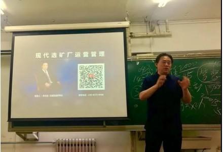 李天恩受聘为西安科技大学客座教授并发表演讲