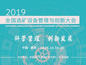 2019全国选矿设备管理与创新大会