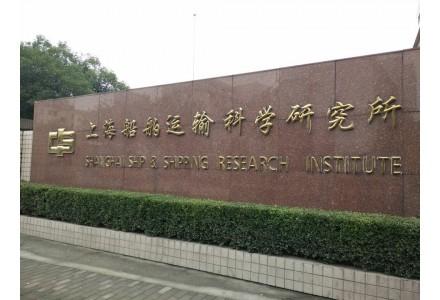 上海船研所為中鋁幾內亞項目運輸段方案落地再添技術支持