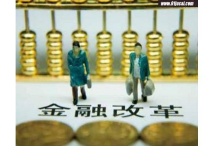 央行:繼續深入推動區域金融改革
