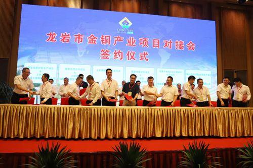 打造千亿产值金铜产业集群 龙岩市金铜产业项目对接会在上杭举行