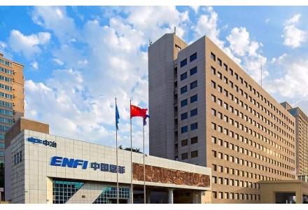 中国恩菲:交出高技术推动高端产业基地转型升级的完美答卷