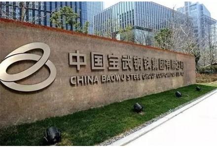 中国宝武与马钢集团重组签约 距离世界最大钢企仅一步之遥
