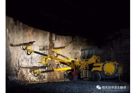 中国机器人产业创新打造绿色智能矿山
