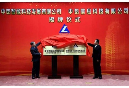 中鋁高端制造揭牌:注冊金150億元 重慶市政府持股35%
