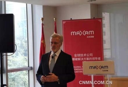 马克西姆高端制造工厂在山东平邑投产