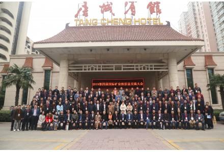 2019第四届国际矿业权信息交流大会在西安圆满落幕