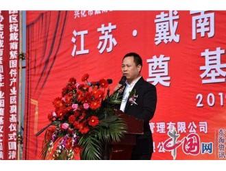 """苏州10家企业""""抱团""""投资中国不锈钢制品名镇——江苏戴南紧固件产业园开工建设"""