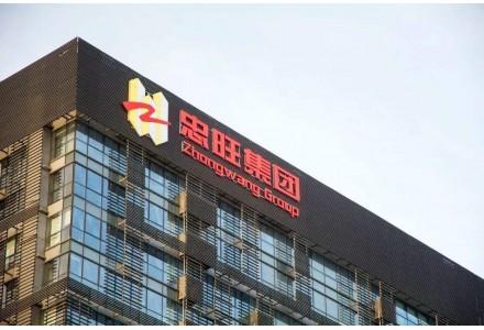 """中国忠旺荣获金港股""""最具价值汽车及工业制造股公司""""大奖"""
