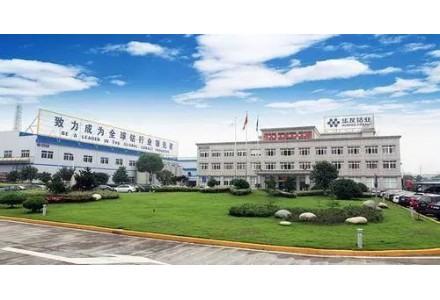 华友钴业拟8.05亿购华友衢州15.68%股权 扩产电池级硫酸镍