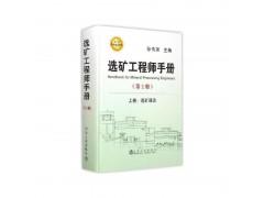 选矿工程师手册
