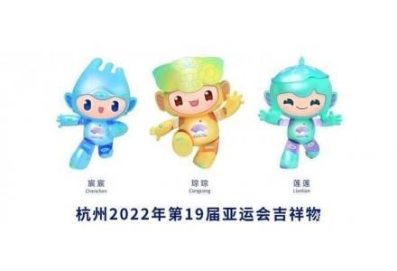 """2022年亚运会吉祥物""""琮琮"""",背后站着""""大美良渚"""""""