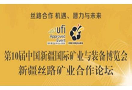 官宣:新疆礦博會7月16至18日如期舉辦