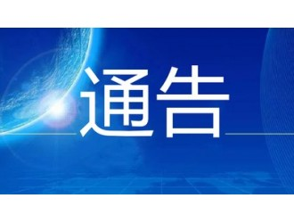 廣東省關于做好全國碳排放權交易市場企業2019年度碳排放報告與核查工作的通知