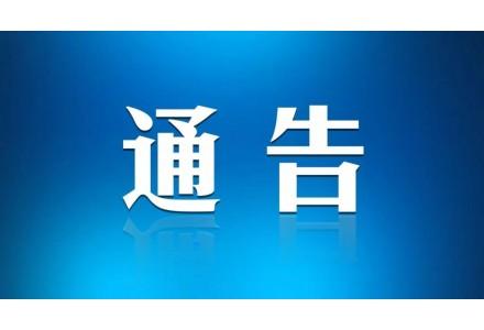 河北省张家口市沽源县人民政府关于进一步加强不符合标准要求散煤管控的通告