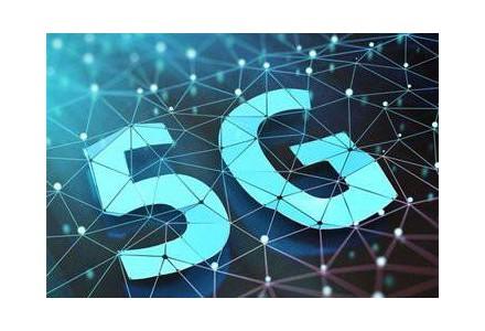 湖北:安排政府专项债券支持5G基站建设