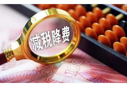 中国正在实施更加积极有为积极财政政策 继续减税降费