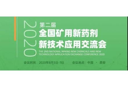 全国矿用新药剂、新技术应用交流会(二号雷火)