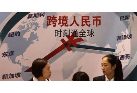 鞍钢集团与力拓首次实现人民币跨境结算