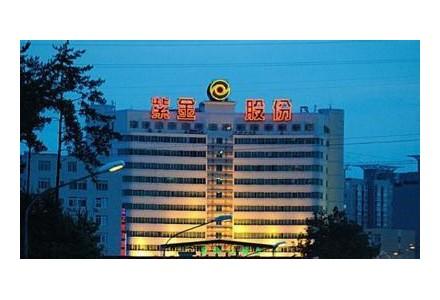 """紫金矿业迎来2020届""""金榜生""""入职"""