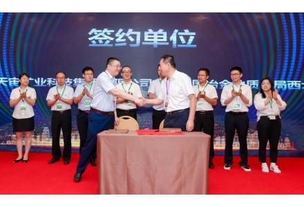 天宙集团与中国冶金地质总局西北局达成全面战略合作关系!