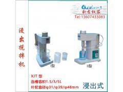 浸出搅拌机 多种湿法浸出实验用浸出搅拌机